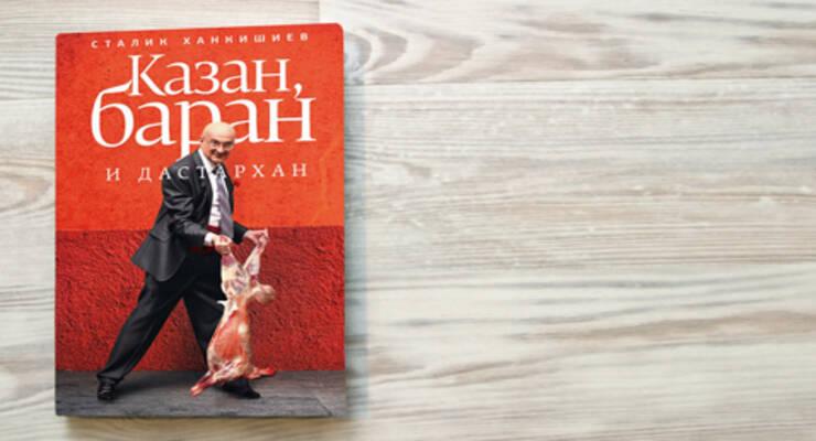 Фото к статье: Казан, баран и веган