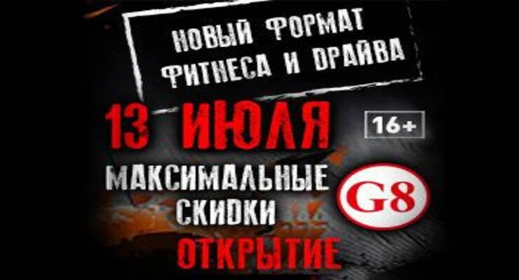 Фото к статье: Открытие нового фитнес-проекта премиум класса G8