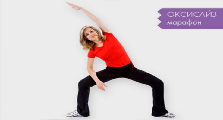 Фото к статье: Оксисайз с Мариной Корпан // 3-4 день // Добавляем упражнения для спины и бедер