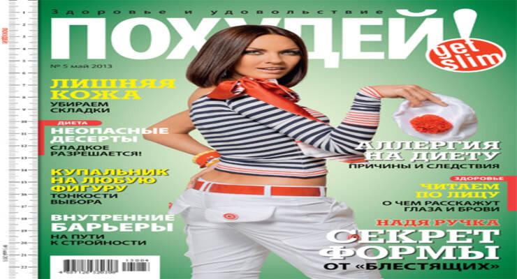 Фото к статье: Новый номер журнала «Похудей!»