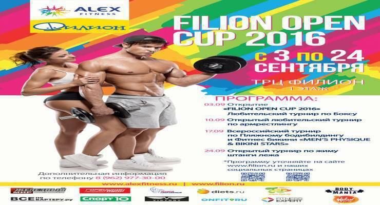 Фото к статье: Фитнес-марафон Filion Open Cup