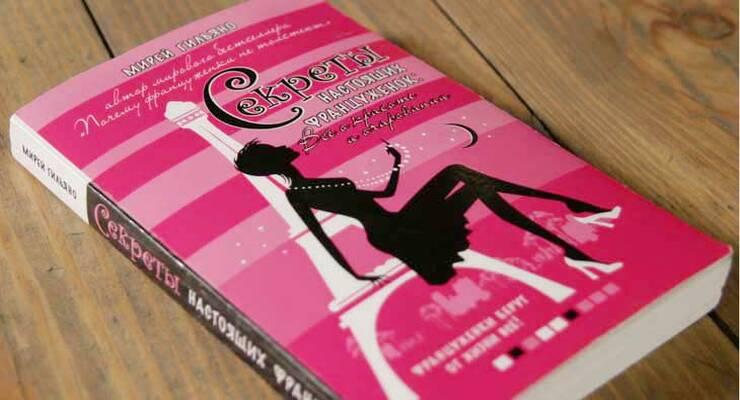 Фото к статье: Лучшие книги о питании: «Секреты настоящих француженок: все о красоте и очаровании»