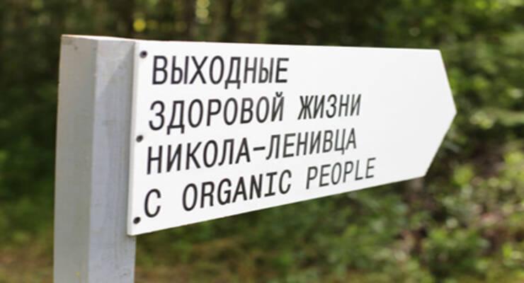 Фото к статье: Здоровые выходные в Никола-Ленивце