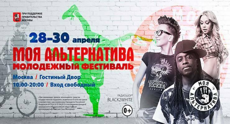 Фото к статье: Фестиваль «Моя альтернатива»  28-30 апреля в Москве