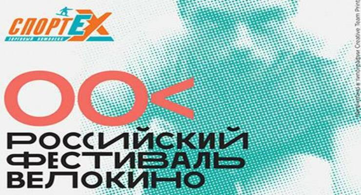 Фото к статье: III Российский фестиваль «Велокино» 5-6 декабря в Москве