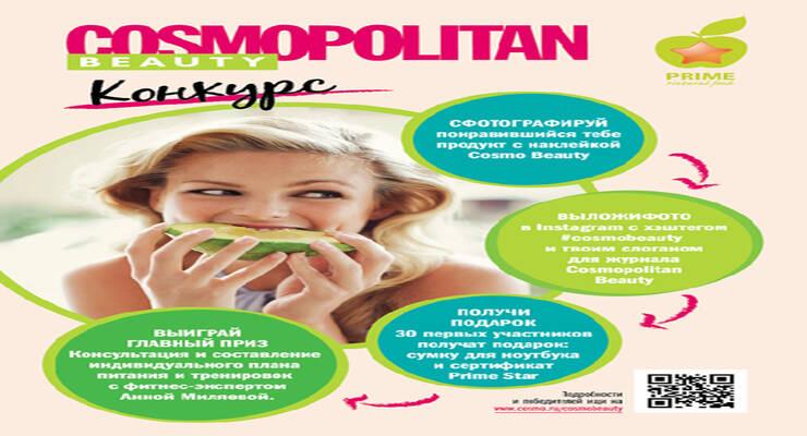 Фото к статье: Журнал Cosmopolitan Beauty представляет летнее меню!
