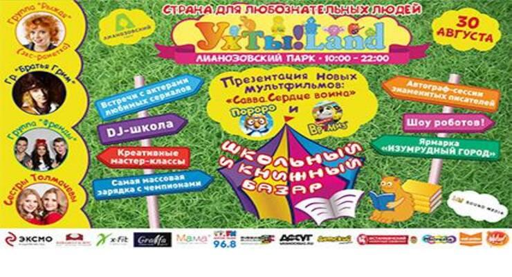 Фото к статье: Семейный фестиваль Ухты!LanD 30 августа