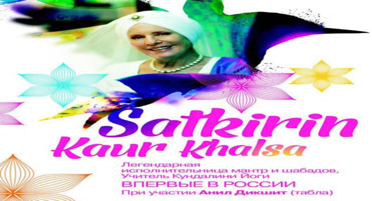Фото к статье: Известный учитель кундалини-йоги, исполнительница мантр и шабадов Саткирин Каур Кхальса впервые в России