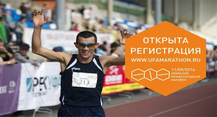 Фото к статье: Старт Уфимского международного марафона