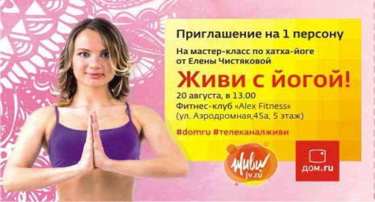 Фото к статье: Ведущая телеканала «ЖИВИ! HD» проведет мастер-класс по йоге в Самаре