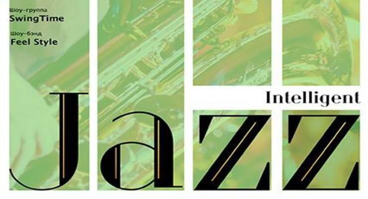 Фото к статье: Благотворительный джазовый вечер Intelligent Jazz 18 декабря в Москве