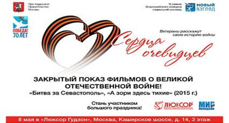 Фото к статье: Акция «Сердца очевидцев»