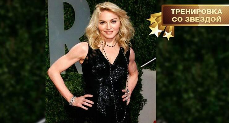 Фото к статье: Тренировка со звездой: упражнения для рук, которые нравятся Мадонне (фото)