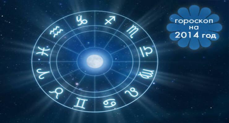 Фото к статье: Велнес-гороскоп на 2014 год