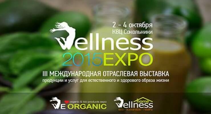 Фото к статье: Выставка Wellness EXPO 2015 2-4 октября