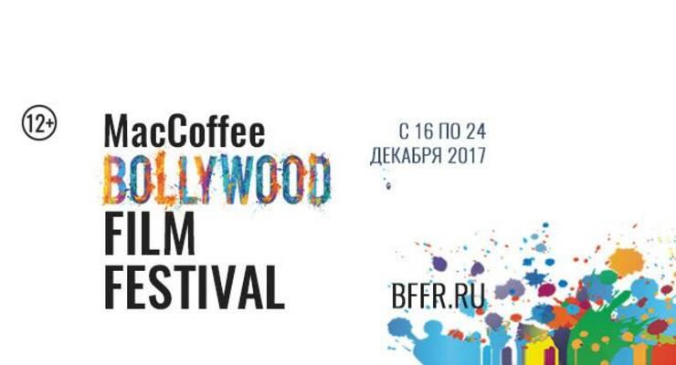 Фото к статье: Фестиваль индийского кино Bollywood Film Festival пройдет в сети кинотеатров «КАРО»