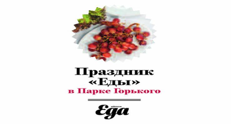 Фото к статье: «Афиша–Еда» проведет гастрономический праздник в Парке Горького