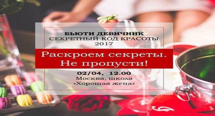 Фото к статье: Бьюти-девичник «СЕКРЕТНЫЙ КОД КРАСОТЫ-2017» в Москве