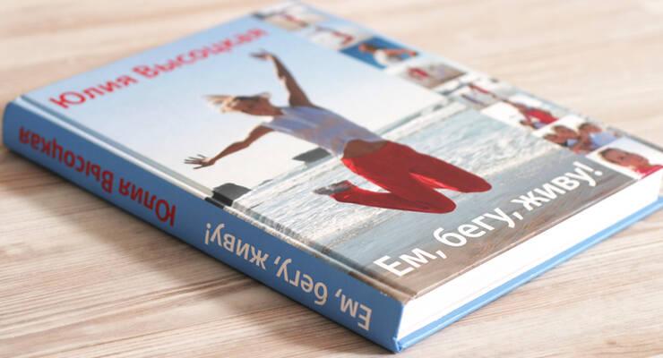 Фото к статье: Лучшие книги о питании: «Ем, бегу, живу!»