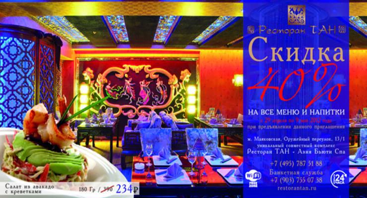 Фото к статье: Праздничные скидки в ресторане «Тан» и сети спа-центров «Азия Бьюти Спа»
