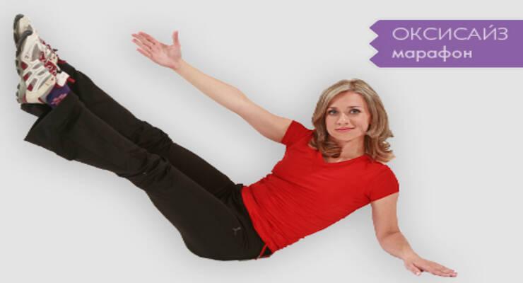 Фото к статье: Оксисайз с Мариной Корпан // 12-14 день // Завершаем марафон и планируем дальнейшие тренировки