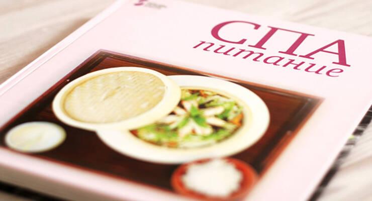 Фото к статье: Лучшие книги о питании: «Спа-питание»
