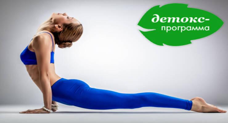 Фото к статье: Летний детокс // 4 неделя. Йога // Как продолжить практику после крийи