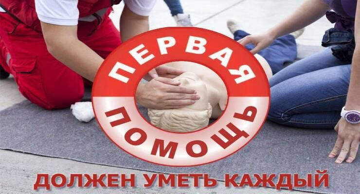 Фото к статье: В Москве пройдет тренинг по оказанию первой помощи