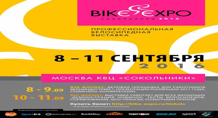 Фото к статье: Велосипедная выставка Bike Expo 2016