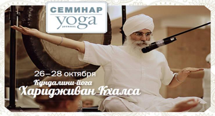 Фото к статье: Семинар по кундалини-йоге с Харидживаном Кхалса