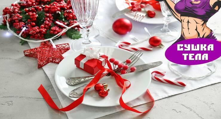 Фото к статье: Сушка тела: новогодние рецепты белковых блюд