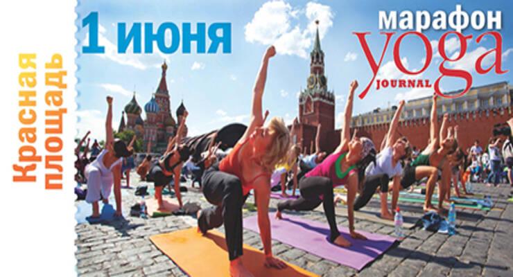 Фото к статье: 1 июня: Третий Марафон Yoga Journal на Красной площади