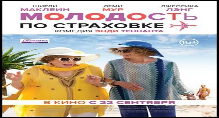 Фото к статье: «Молодость по страховке»: новая комедия от «Люксор Дистрибьюшн»