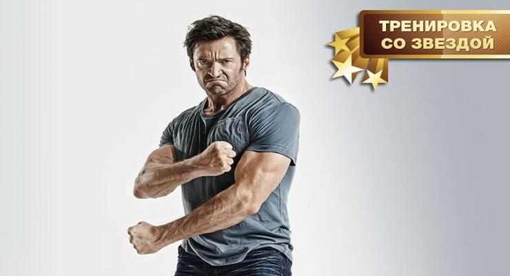 Фото к статье: Тренировка со звездой: лучшие упражнения для рук Хью Джекмана. Часть I