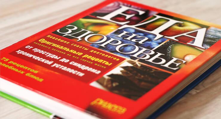 Фото к статье: Лучшие книги о питании: «Еда на здоровье»