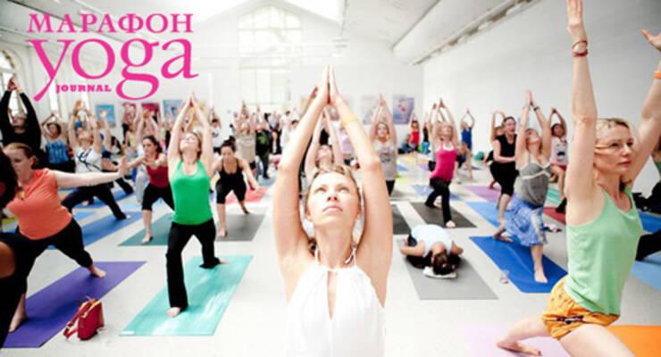 Фото к статье: Благотворительный марафон Yoga Journal (Йога Журнал, йога 108)