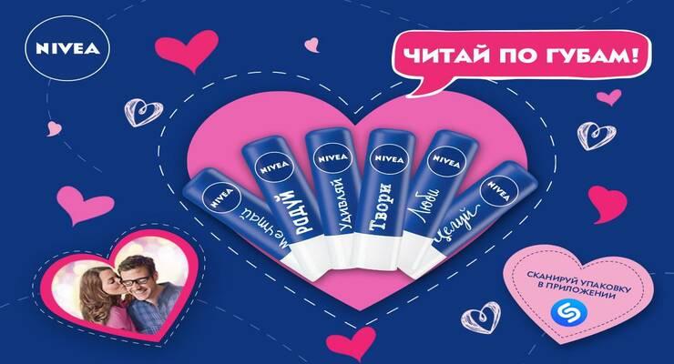 Фото к статье: День Влюбленных на Катке ВДНХ: зимняя романтика и нежные поцелуи с NIVEA