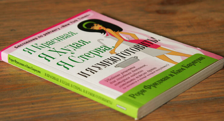 Фото к статье: Лучшие книги о питании: «Я красивая. Я худая. И я стерва»