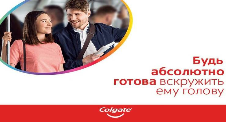 Фото к статье: Будь абсолютно готова ко всему вместе с Colgate Total!