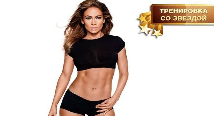 Фото к статье: Тренировка со звездой: упражнения Дженифер Лопес для идеального пресса