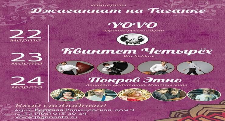 Фото к статье: Концерты в «Джаганнате» на Таганке 22-24 марта