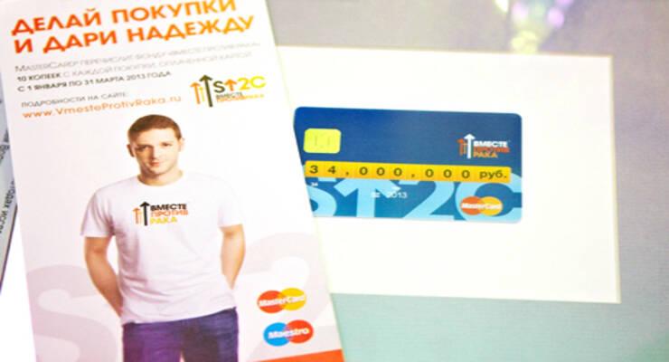 Фото к статье: Благотворительная кампания MasterCard собрала 34 миллиона рублей на разработку новых методов лечения рака