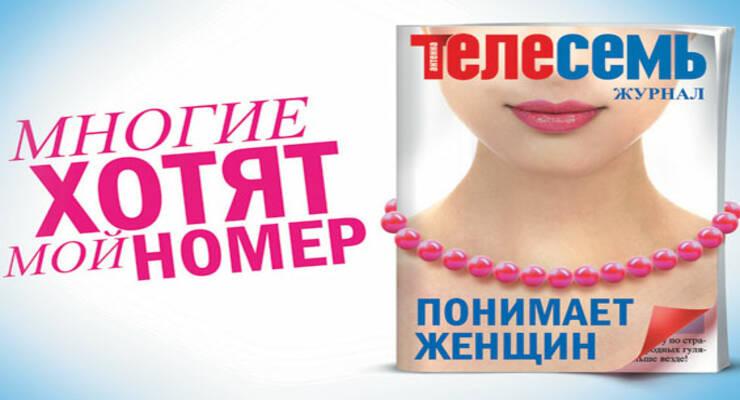 Фото к статье: Конкурс «Антенны-Телесемь. Волгоград» на участие в семинаре «ЖИВИ!»