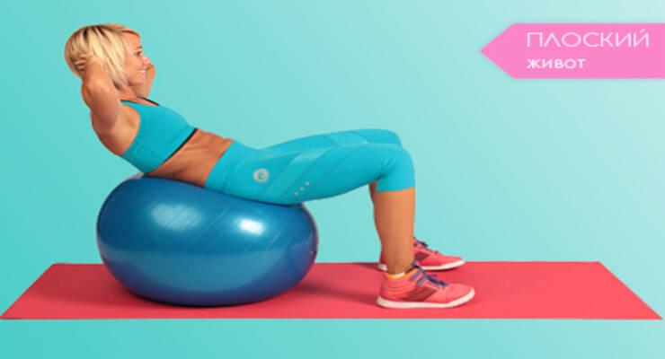 Фото к статье: Программа «Плоский живот за 4 недели» // Фитнес. 4 неделя // Функциональные упражнения и тренировка для пресса с фитболом