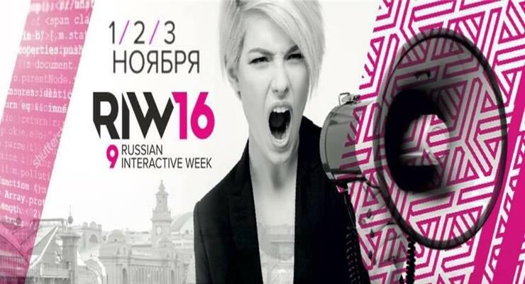 Фото к статье: 1 – 3 ноября в Москве пройдет RIW'16