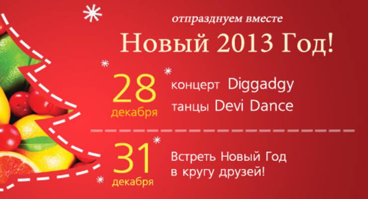 Фото к статье: Новогодние мероприятия в «Джаганнате»