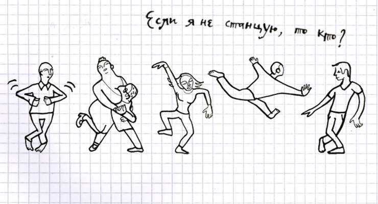 Фото к статье: Тренинг «Танец отношений»: как это было