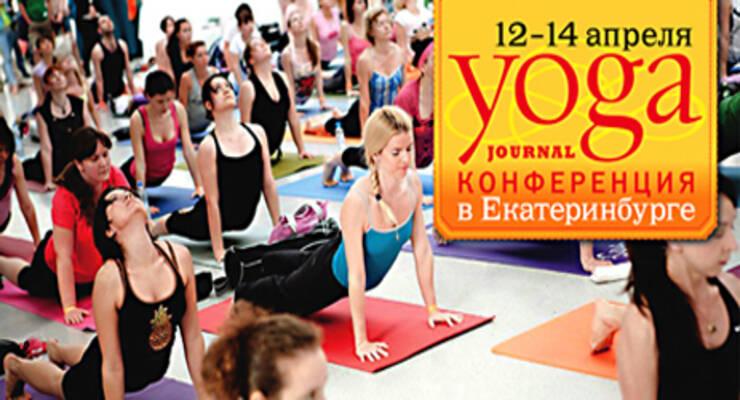 Фото к статье: 12-14 апреля Yoga Journal проведет конференцию в Екатеринбурге