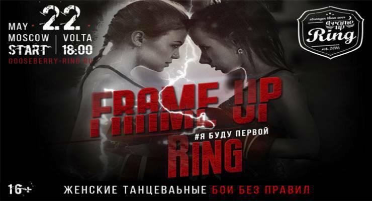 Фото к статье: Frame Up Ring: танцевальные бои без правил 22 мая в Москве