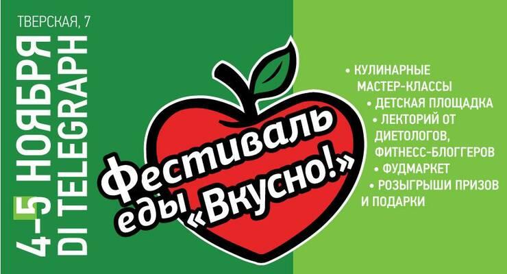 Фото к статье: 4 и 5 ноября в Москве пройдет Фестиваль еды «ВКУСНО!»